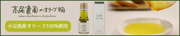 高尾農園のオリーブ畑/小豆島産オリーブ100%使用
