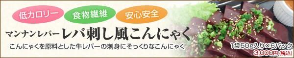[低カロリー] [食物繊維] [安心安全] マンナンレバー レバ刺し風こんにゃく [楽天ランキング:総合5位、食品1位、多国籍料理1位、韓国料理1位]/1袋20枚入り×3袋 3,780円(税込)