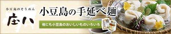 小豆島の手延べ麺 他にも小豆島のおいしいものいろいろ