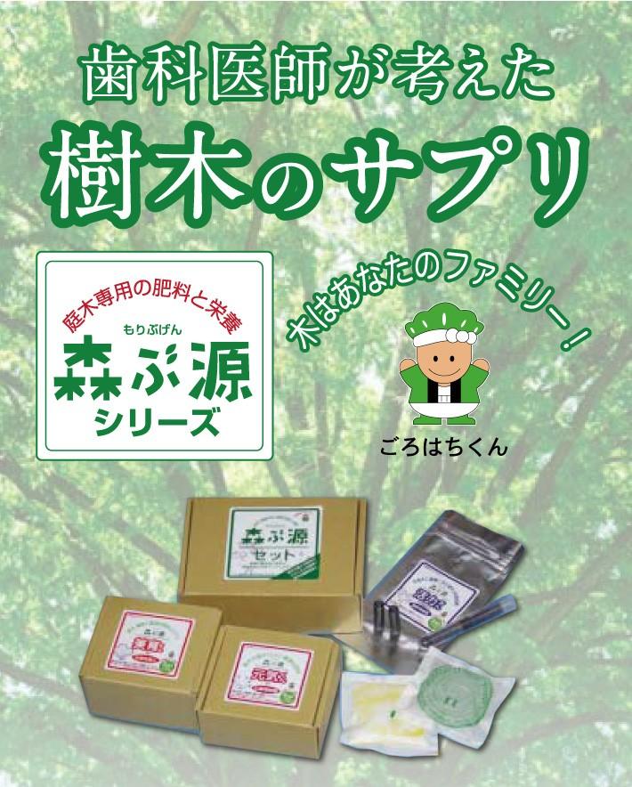 歯科医師が考えた樹木のサプリ 庭木専用の肥料と栄養『森ぶ源シリーズ』