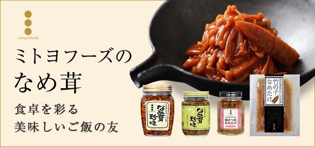 ミトヨフーズのなめ茸(なめたけ)/食卓を彩る美味しいご飯の友