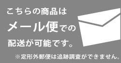 ゆうメール可能商品