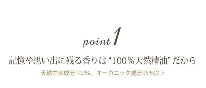 Point1 100%天然精油