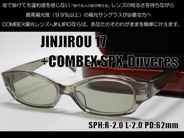 JINJIRO+COMBEXへ
