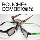 BOUCHE +COMBEX偏光へ