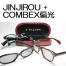 JINJIROU + COMBEX偏光へ