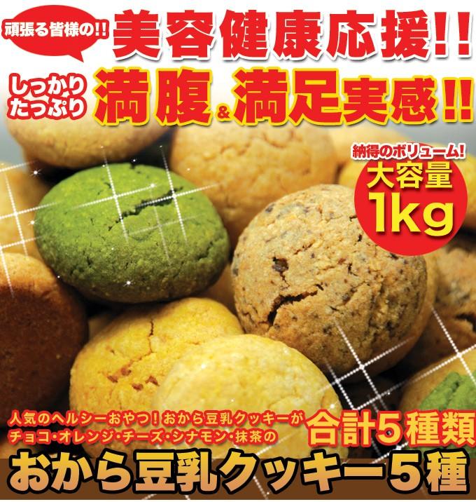 ほろっと柔らか☆ヘルシー&DIET応援☆新感覚満腹おから豆乳ソフトクッキー1kg♪