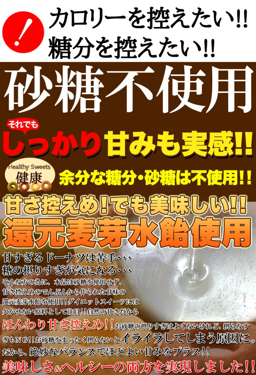 油で揚げない!!だからヘルシー!!豆乳おから焼きドーナツ約1kg(4種類各5個入り合計20個)