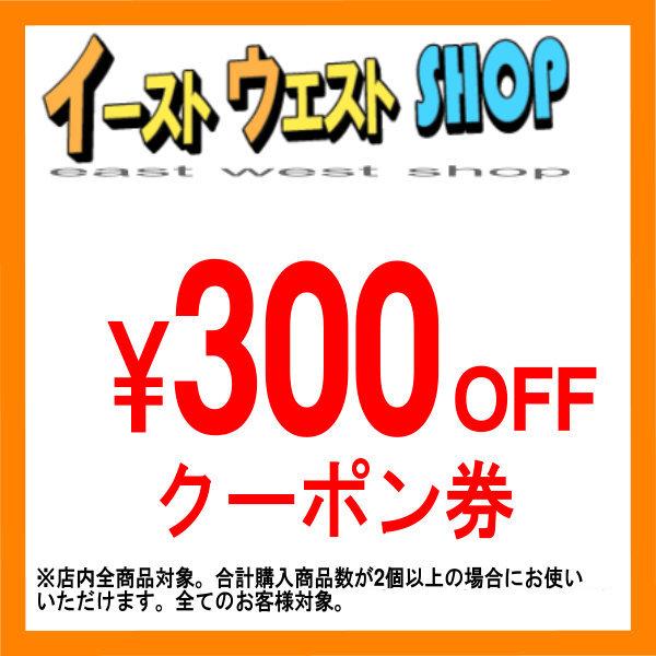 【店内全商品対象】2個以上ご購入で300円OFF