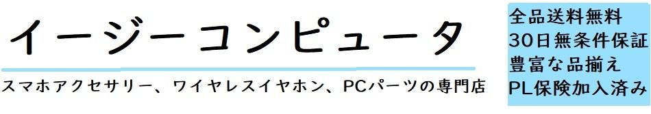 スマホ・パソコン用品の激安販売。全品送料無料・30日間保証。