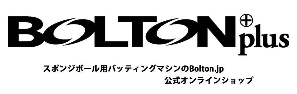 Bolton.jp 公式オンライン Shop