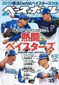 週刊ベースボールで紹介されました!