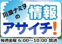 ラジオ関西の情報番組に社長が生出演!