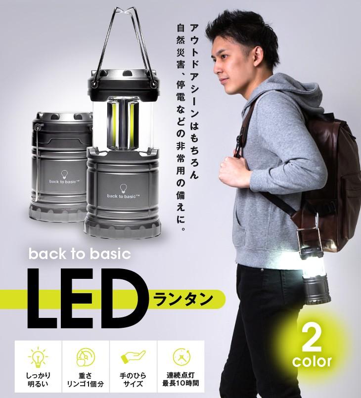 アウトドアシーンはもちろん自然災害、停電などの非常用の備えに。back to basic LEDランタン
