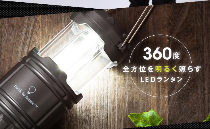 360度全方位を明るく照らすLEDランタン