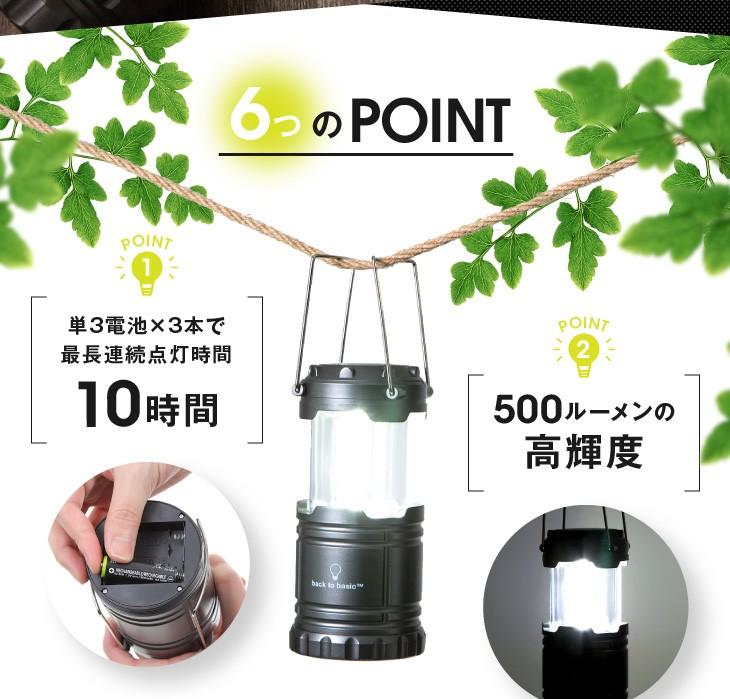 6つのPOINT 単3電池×3本で最長連続点灯時間10時間 500ルーメンの高輝度