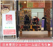 日本育児ショールーム