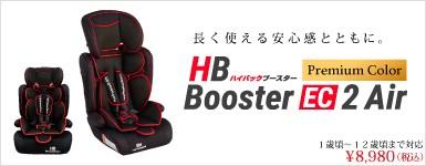 ハイバックブースター EC2 Air