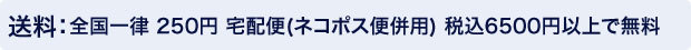 全国一律220円 宅配便(ネコポス便併用)