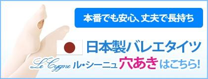 本番でも安心、丈夫で長持ちの日本製穴あきバレエタイツはこちら!!