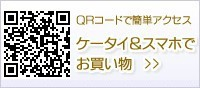 QRコードで簡単アクセス ケータイ&スマホでお買い物
