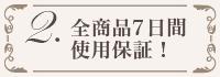 2.全商品7日間使用保証!