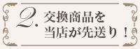 2.交換商品を当店が先送り!