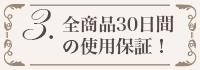 3.全商品30日間の使用保証!
