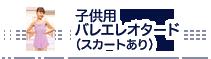 子供用バレエレオタード(スカート付)