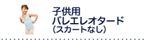 子供用バレエレオタード(スカート無)