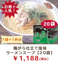 鶏がら仕立て塩味ラーメンスープ 小袋40ml×20袋