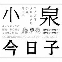 小泉今日子/コイズミクロニクル〜コンプリートシングルベスト1982−2017〜