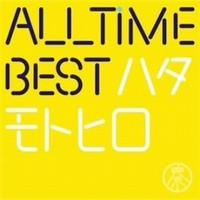 秦基博/All Time Best ハタモトヒロ