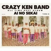クレイジーケンバンド/CRAZY KEN BAND ALL TIME BEST ALBUM 愛の世界