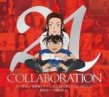 倉木麻衣/倉木麻衣×名探偵コナン COLLABORATION BEST 21 −真実はいつも歌にある!−