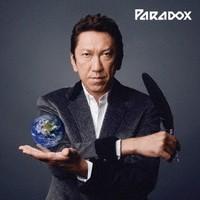 布袋寅泰/Paradox