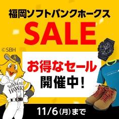Yahoo!ショッピング福岡ソフトバンクホークスセール!9/7(木)12:00〜11/6(月)23:59迄!