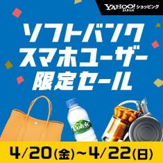 4/20(金)〜4/22(日)ソフトバンクスマホユーザー限定セール!
