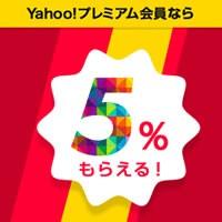 Yahoo!プレミアム 会員限定!Tポイント5%!