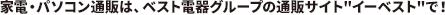 家電・パソコン通販は、ベスト電器グループの通販サイト イーベスト で!