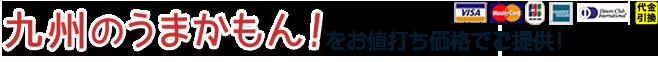 九州のうまかもん!をお値打ち価格でご提供!