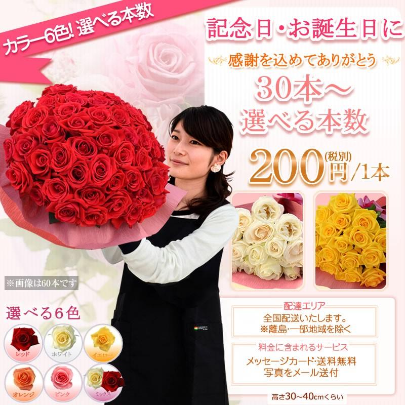 バラ花束30本〜