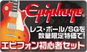 Epiphone エピフォン 初心者セット