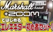マーシャルアンプとZOOM G2付初心者ギターセット!