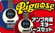 ピグノーズ アンプ内蔵ギターセット