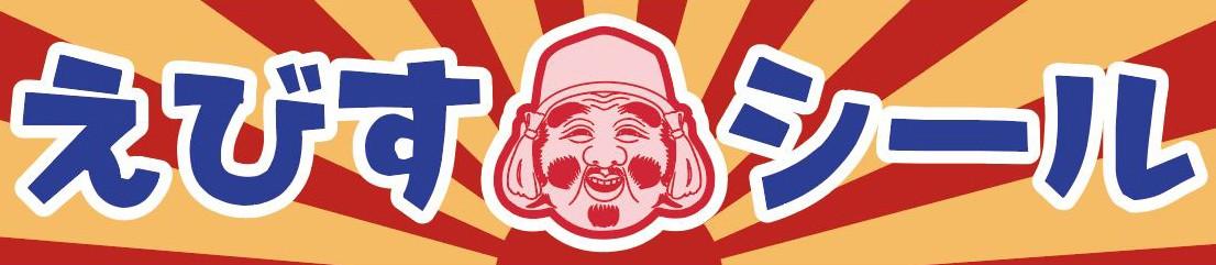 えびすシール ロゴ