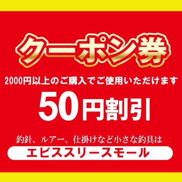 エビススリースモール50円引きクーポン