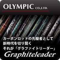 オリムピック ロッド「グラファイトリーダー」