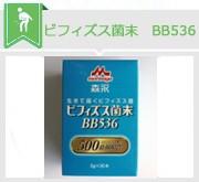 ビフィズス菌末BB536