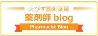 薬剤師ブログ